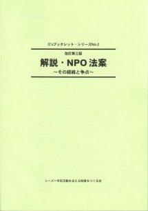 [完売御礼]『解説・NPO法案 ~その経緯と争点~』シーズ・ブックレットシリーズ No.2