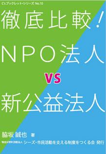 [完売御礼] 『徹底比較!NPO法人vs新公益法人』シーズ・ブックレットシリーズ No.10