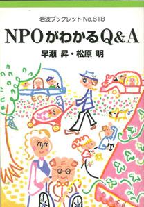 [完売御礼]『NPOがわかるQ&A』