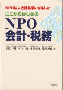 [完売御礼] NPO法人会計基準に対応した『ここからはじめるNPO会計・税務』