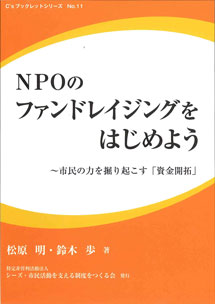 [完売御礼]『NPOのファンドレイジングをはじめよう ~市民の力を掘り起こす「資金開拓」』シーズ・ブックレットシリーズ No.11