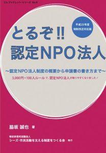 [完売御礼] 『とるぞ!!認定NPO法人』 シーズ・ブックレットシリーズNo.9