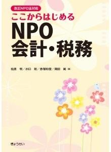【完売御礼】『ここからはじめるNPO会計・税務』【改正NPO法対応】