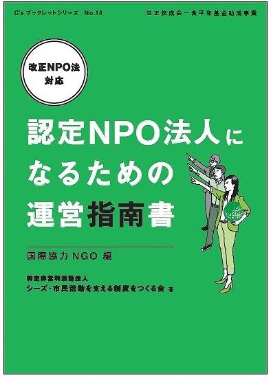 『認定NPO法人になるための運営指南書~国際協力NGO編』【改正NPO法対応】